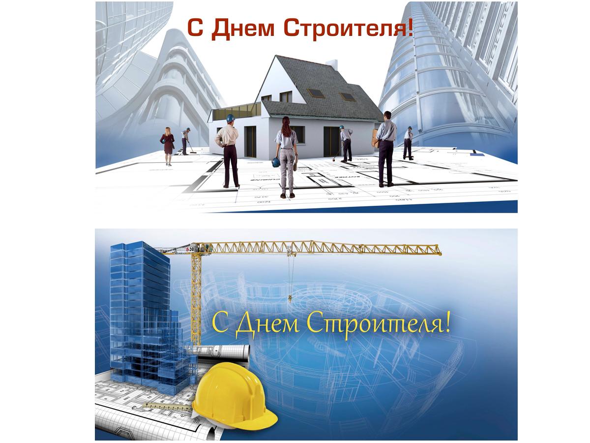 Корпоративные открытки ко Дню Строителя - издательство 29